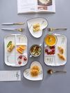 餐盤 陶瓷分餐盤分格家用早餐盤餐具減脂一人食大人上班族快餐盤減肥餐TW【快速出貨八折鉅惠】