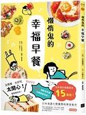懶惰鬼的幸福早餐:日本食譜書大獎獲獎料理家教你260個早餐創意,5...【城邦讀書花園】