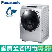 Panasonic國際13KG滾筒洗衣機NA-V130DW-L含配送到府+標準安裝【愛買】