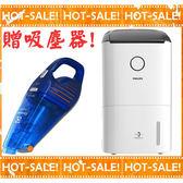 《立即購+贈吸塵器》Philips DE5205 / DE-5205 抗敏清淨除濕機 (除濕+空氣清淨機二合一雙效防護)