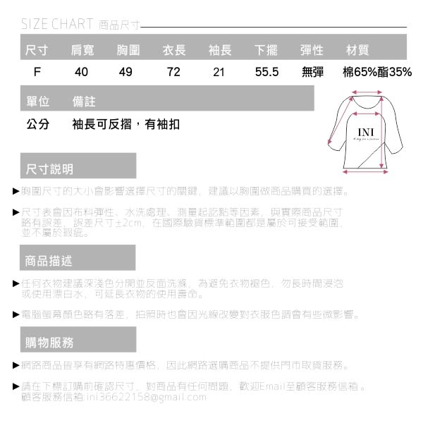 【INI】經典百搭、日系森林格紋休閒上衣.粉色