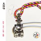 大日如來五輪塔(裝臟)五色線項鍊【十方佛教文物】