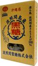 《沖繩》yuuna波照間產黑糖(盒)250g