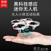 遙控飛機感應迷你無人機航拍高清四軸飛行器互動遙控飛機兒童玩具飛碟 獨家流行館