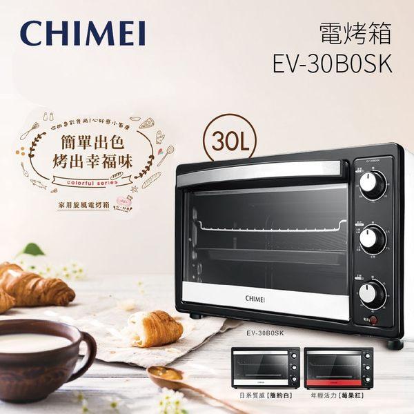 【領卷再折】CHIMEI 奇美 30公升 電烤箱 EV-30B0SK 公司貨