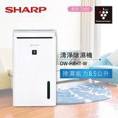 【獨家 贈山水風扇】SHARP 夏普 8.5公升 除濕機 DW-H8HT/W 公司貨