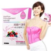 【Slimday全日纖 】綜合莓果代謝餐(30包/盒)