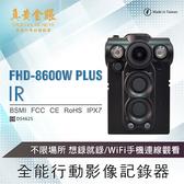 【真黃金眼】  FHD8600WPLUS WIFI 行動影像記錄器 內搭載64GB卡 【IR版】頂級全能配件版