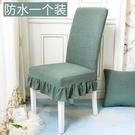 椅套 家用椅子套罩萬能加厚凳子餐桌餐椅墊子靠背一體通用四季彈力座椅【快速出貨八折搶購】