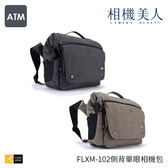 CASE LOGIC 凱思 FLXM-102 側背 單眼相機包 相機包
