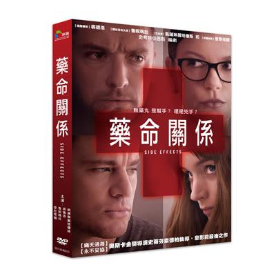 藥命關係DVD 裘德洛/查寧塔圖