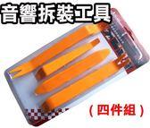 汽車維修工具 汽車音響拆裝工具 音箱隔音維修工具4件套 音響維修工具145I