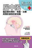 腦中風:腦血管的預防‧檢查‧治療與預防復發的新知識