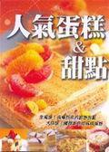 (二手書)人氣蛋糕&甜點