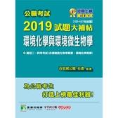 公職考試2019試題大補帖(環境化學與環境微生物學)(102~107年試題)(三.四等)