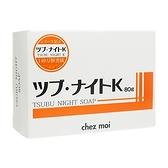 日本chez moi 去脂肪粒洗顏皂(80g)【小三美日】Tsubu Night