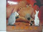 【書寶二手書T1/少年童書_EY9】愛打呼的大熊_卡瑪‧威爾森/文、珍‧雀波曼/圖,  李永怡