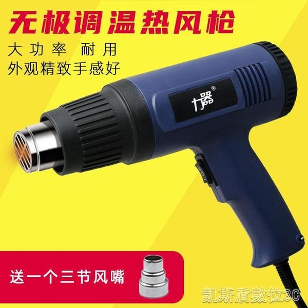 熱風槍電子維修小型貼膜便攜烘槍大功率工業熱縮膜吹風機烤槍