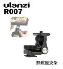 【EC數位】Ulanzi UURig R007 顯示器熱靴座支架 轉接座 螢幕支架 監看螢幕 迷你 U-40