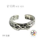 金剛杵+六字真言999足銀 戒指【十方佛教文物】