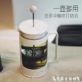 咖啡壺 Muggeq法壓壺玻璃咖啡過濾器沖茶器法式濾壓壺手沖家用咖啡壺 艾家