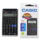 CASIO 卡西歐 FX-82 SOLARⅡ 工程用計算機/一台入(促499) 國家考試公告指定機型 太陽能 附保證書