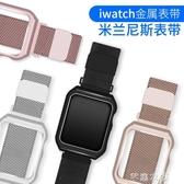 錶帶 適用apple watch錶帶s裝iwatch4蘋果手錶錶帶1米蘭尼斯iphone尼龍手錶帶42mm38女2series44 交換禮物