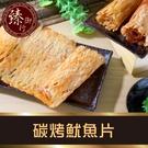 碳烤魷魚片/香辣碳烤魷魚片 臻御行