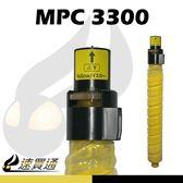【速買通】RICOH MPC3300/MPC2800 黃 相容影印機碳粉匣