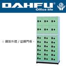 DAHFU 大富 MC-5024 多用途高級6大門18小門置物櫃-W890xD350xH1860(mm) / 個