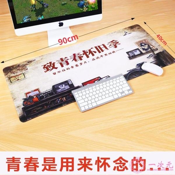 游戲超大大號滑鼠墊女鎖邊可愛女生動漫小號加厚筆記本電腦書桌墊