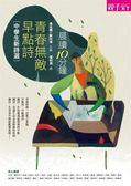 (二手書)晨讀10分鐘:青春無敵早點詩:中學生新詩選