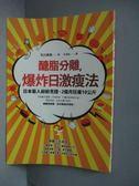 【書寶二手書T2/美容_MGU】醣脂分離,爆炸日激瘦法_石川英明