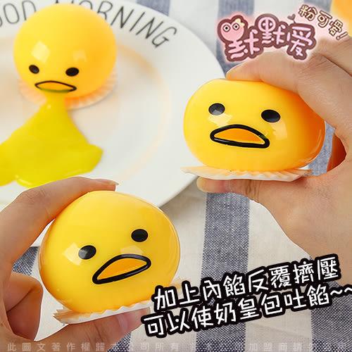 超萌奶黃包 惡搞舒壓小物 可愛蛋黃哥 捏捏樂會嘔吐的 奶皇包 日本治癒系萌寵 創意玩具