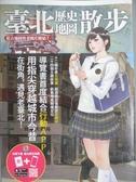 【書寶二手書T3/社會_PHB】臺北歷史地圖散步_中央研究院數位文化中心