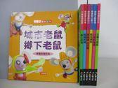 【書寶二手書T4/少年童書_RCI】城市老鼠鄉下老鼠_貪心的狗_螞蟻和蟬等_共7本合售
