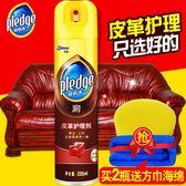 皮革護理劑330ml皮革沙發皮包包皮衣皮鞋皮帶皮夾清潔劑 皮衣皮具護理液去污推薦