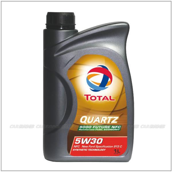 【愛車族購物網】TOTAL QUARTZ FUTURE NFC 5W-30 合成機油
