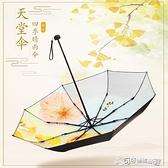 傘防曬防紫外線三折黑膠太陽傘男女小清新折疊遮陽兩用晴雨傘