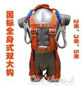 高空作業安全帶戶外施工空調安裝保險帶五點全身歐式電工帶安全繩 one shoes