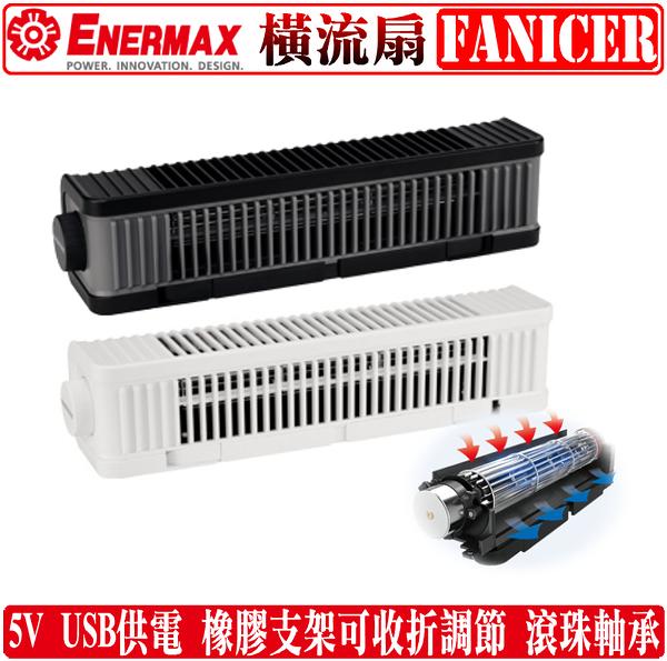 [地瓜球@] 安耐美 Enermax FANICER 橫流扇 5V USB 風扇 散熱 滾珠軸承