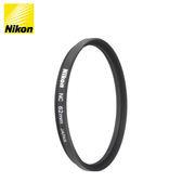 Nikon 尼康 一般UV保護鏡 62mm (NC單層鍍膜) 原廠公司貨