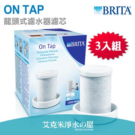 德國 BRITA On Tap 龍頭式濾水器/淨水器替換濾心/濾芯(3入) .活性碳濾材量為同級2~3倍 .可過濾1200L