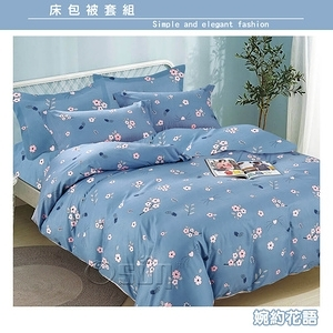 【Osun】床包被套組-雙人(CE295)浪漫風格-多款任選婉約花語