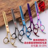 玄鳥專業寵物彩色剪刀 芽剪 打薄剪  家用打薄美容修毛剪刀 6.5寸 酷我衣櫥