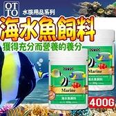 【🐱🐶培菓寵物48H出貨🐰🐹】(送購物金200元)台灣OTTO》水族用品FF-16XL海水魚飼料-400g(XL)