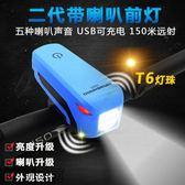 店長推薦▶自行車燈車前燈帶喇叭USB充電山地車騎行配件防水LED夜騎T6手電筒