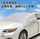 汽車遮陽簾遮陽板小車防曬隔熱遮陽擋風玻璃遮陽板汽車遮陽板防曬 小山好物