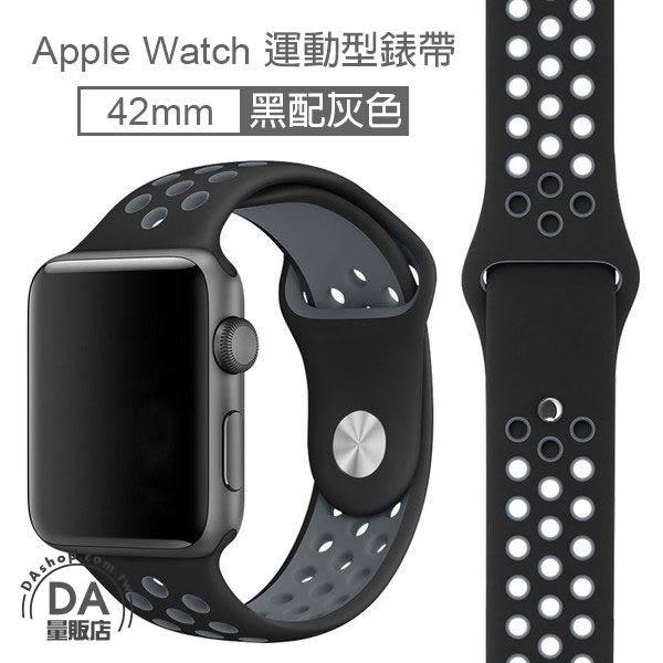 Apple Watch 運動錶帶 1/2/3代通用 38/42mm 矽膠錶帶 雙色錶帶 蘋果錶帶 4色可選