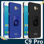 三星 Galaxy C9 Pro 牛仔磨砂保護殼 PC硬殼 360度支架指環扣 霧面防滑 保護套 手機套 手機殼